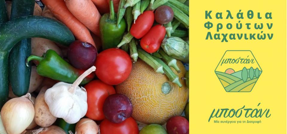 Καλάθια Φρούτων & Λαχανικών