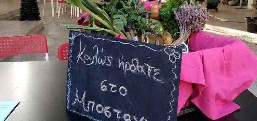 Κάθε Τετάρτη 4-8μμ το Μποστάνι στη Δημοτική Αγορά Κυψέλης