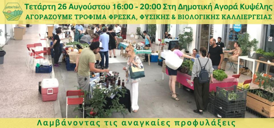 Tο Μποστάνι και οι παραγωγοί του επιστρέφουν δυναμικά από την Τετάρτη 26 Αυγούστο από τις 16.00 - 20.00 για να προμηθευτείτε πεντανόστιμα, φυσικά, βιολογικά προϊόντα από την αγορά μας, αλλά και να γνωρίσετε από κοντά τους παραγωγούς μας!
